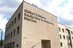 Thomson Reuters,Белорусская валютно-фондовая биржа