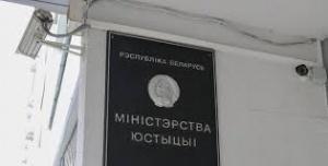Минюст, Министерство, юстиции, Беларусь, ликвидация, ПЕН-центр, БАЖ, журналисты, закрытие, иск, Верховный, суд, гражданское, дело, возбуждено, организация