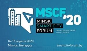 """В Минске пройдет Международный форум для создателей """"умных городов"""" Minsk Smart City Forum 2020"""