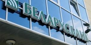 Задержаны топ-менеджеры Беларусбанка