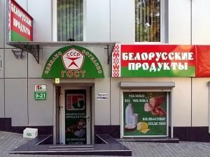 Россия не прекратит проверки белорусской продукции