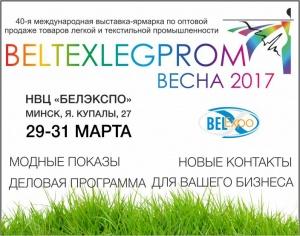 «БелТЕКСлегпром. Весна – 2017»