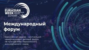 Крупнейший на пространстве ЕАЭС деловой форум «Евразийская неделя – 2019» пройдет в Кыргызстане