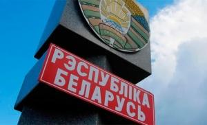 пограничный столб Беларуси