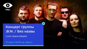 Бесплатные концерты :B:N: и Яна Яроша. Бонус – живое общение с артистами
