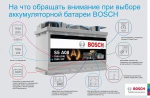 аккумулятор Бош