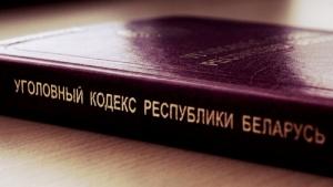 уголовный кодекс Беларуси