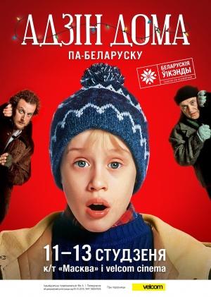 афиша фільма «Адзін дома»