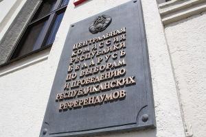 Сегодня ЦИК Беларуси зарегистрирует кандидатов