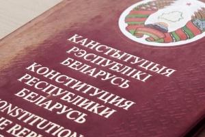 Конституция Беларуси