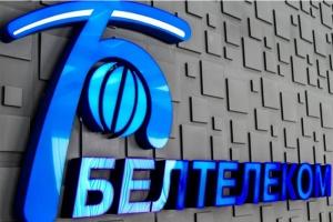 «Белтелеком» повышает цены на услуги
