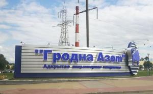 «Гродно Азот» объявил о восстановлении работы двух цехов