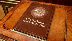 Конституция, новая, правки, обсуждение, всеобщее, всенародное, вынесен, проект, Речиц, комиссия, белорусы, народ, решение, референдум, обсуждение