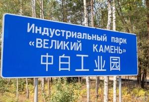 """белорусско-китайский индустриальный парк """"Великий камень"""""""