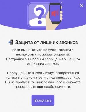 Viber, мошенники, защита, функция, защита от лишних звонков, звонки, входящие, Беларусь, мошенничество, приложение, обновление, защита, доступно, вызов