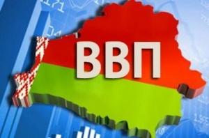 ВВП Беларуси, Минэкономики, Дмитрий Крутой, экономика Беларуси, рост, ВВП Беларуси в 2017 году