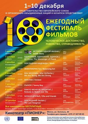 кинофестиваль «Человеческое достоинство, равенство, справедливость»