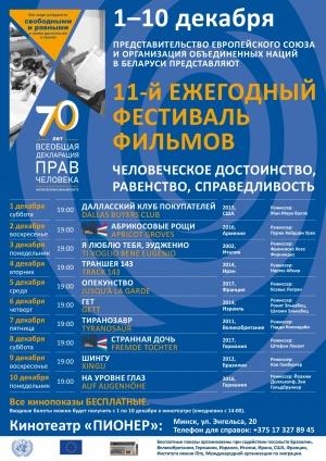 Одиннадцатый кинофестиваль «Человеческое достоинство, равенство, справедливость» пройдет в кинотеатре «Пионер»