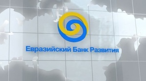 ЕАБР, ВВП Беларуси, прогноз