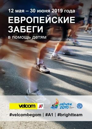 «Европейские забеги», #velcombegom, II Европейских игры
