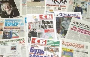 печатные СМИ Беларуси