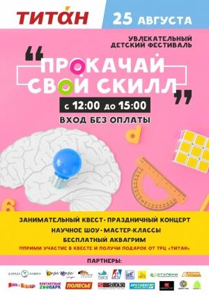 ТРЦ «Титан», фестиваль «Прокачай свой скилл», Минск
