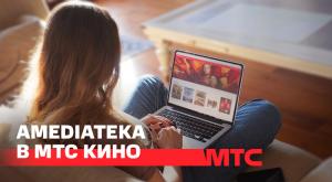 Подписка на онлайн-кинотеатр Amediateka появилась в МТС Кино