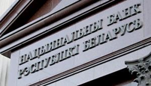 ставка рефинансирования, Беларусь, снижение ставки рефинансирования, Национальный банк Беларуси, Нацбанк, инфляция, платежный баланс