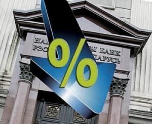 Cнижение ставки рефинансирования
