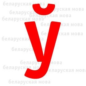 МИД Беларуси, протест, Леонид Решетников, Вадим Гусев, Беларусь, Россия