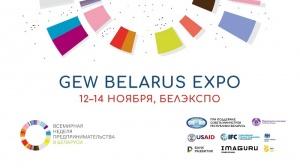 Всемирная неделя предпринимательства в Беларуси начнется 12 ноября