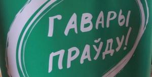 «Говори правду», регистрация, Минюст, Беларусь, Андрей Дмитриев, Владимир Некляев, оппозиция
