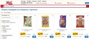 В Минске запустили новый сервис доставки продуктов
