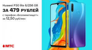Акция в МТС: скидка 300 рублей на смартфон Huawei P30 lite 6/256 ГБ