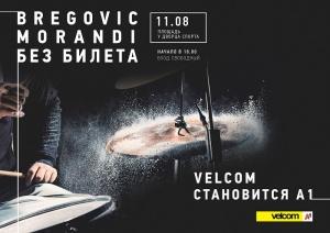 Morandi, Брегович и лазерное шоу: у Дворца Спорта состоится масштабный концерт для всех желающих