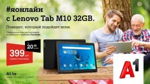 Кто может купить планшет Lenovo по специальной цене