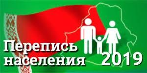 перепись населения, Беларусь, Белстат, Инна Медведева