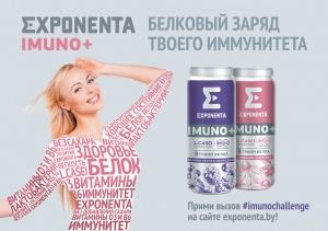 афиша социальная инициатива Imuno+Challenge