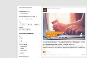 Одноклассники запустили нативную систему продвижения публикаций