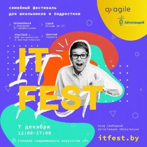 Первый в Беларуси IT Fest для школьников пройдет в Минске