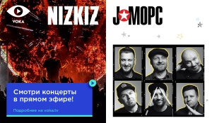VOKA приглашает отметить День всех влюбленных концертами J:Морс и NIZKIZ