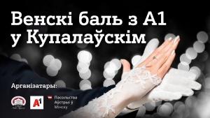 «Венскі баль з А1 у Купалаўскім»