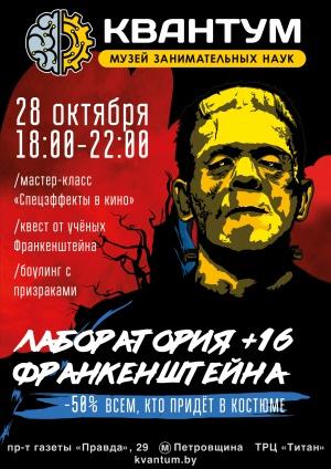 Минск, Хэллоуин, Квантум, 28 октября, Лаборатория Франкенштейна
