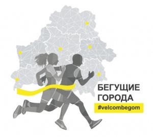 «Бегущие города» #velcombegom: все жители Беларуси смогут пробежать в помощь детям на 165 000 рублей