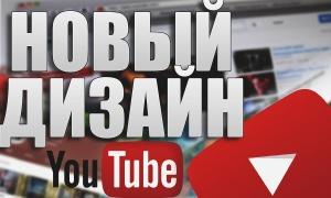 YouTube, компании, новый дизайн, видеоролики