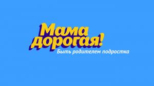 Одноклассники и ЮНЕСКО дадут советы родителям