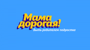 "Проект ""Мама дорогая!"""