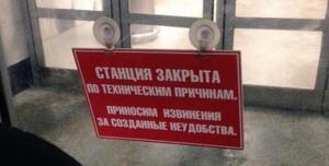 метро, Тракторный завод, Минск, ЧП, 3 апреля