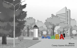 В минском сквере Адама Мицкевича установят арт-инсталляцию «МОВА»