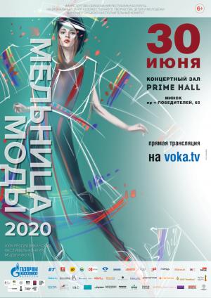 VOKA организует прямую трансляцию финала конкурса «Мельница моды 2020»